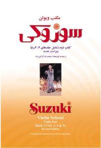 مکتب ویولن سوزوکی (جلد 3-4-5)