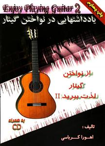 از نواختن گیتار لذت ببرید جلد دوم