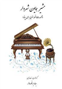 55 قطعه برای پیانو-مشیر همایون شهردار