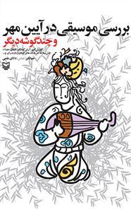 بررسی موسیقی در آیین مهر