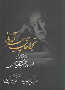 نجواهای پیر آواز استاد احمد ابراهیمی