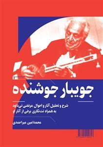جویبار جوشنده (شرح و تحلیل آثار مرتضی نیداود به همراه نتنگاری آثارش)