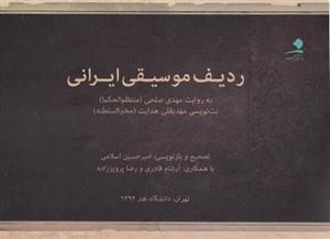 ردیف موسیقی ایرانی(منتظم الحکما)