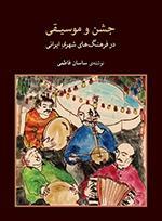 جشن و موسیقی در فرهنگهای شهری ایران