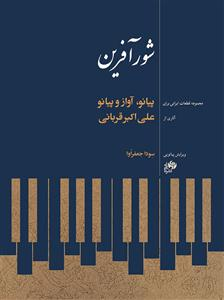 شورآفرین(مجموعه قطعات ایرانی برای پیانو، آواز و پیانو)