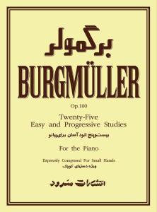 برگمولر(اپوس100-بیست وپنج اتود آسان برای پیانو)