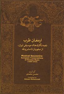 ارمغان طرب (نغمهنگاریهای موسیقی ایران از صفویان تا مشروطه)