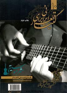 10 قطعه ایرانی برای گیتار