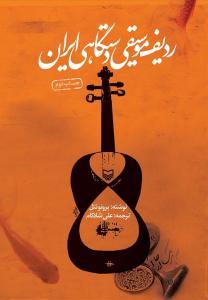 ردیف موسیقی دستگاهی ایران