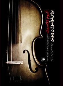 آلبوم کلاسیک برای نوآموزان ویولن