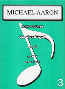 آموزش قدم به قدم پیانو (کتاب سوم)