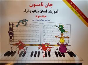 آموزش آسان پیانو و ارگ (جلد دوم)