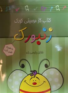 زنبورک (کتاب کار موسیقی کودک) به همراه فلش کارت