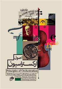 اصول ارکستراسیون
