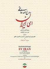 ای ایران (پارتیتور)