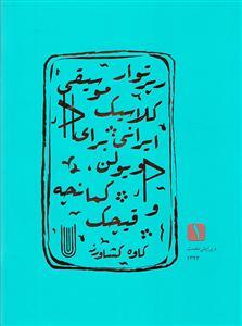 رپرتوار موسیقی کلاسیک ایرانی برای ویولن(کمانچه و قیچک) سطح1
