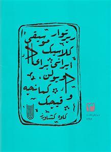 رپرتوار موسیقی کلاسیک ایرانی برای ویولن(کمانچه و قیچک) سطح3