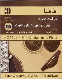 اقاقیا سی آهنگ کلاسیک برای دو نوازی گیتار و فلوت