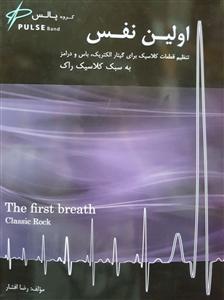 اولین نفس+CD