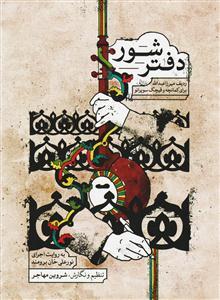 دفتر شور ردیف میرزا عبدالله برای کمانچه و قیچک سوپرانو
