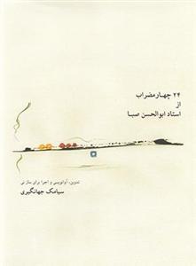 24 مضراب از استاد ابوالحسن صبا