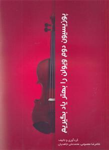 پوزیسیون دوم ویولن را بهتر یاد بگیریم 2