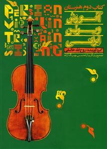آموزش ویولن ایرانی کتاب دوم