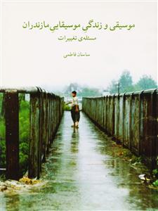 موسیقی و زندگی موسیقایی مازندران