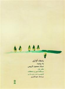 ردیف آوازی به روایت محمود کریمی برای نی دفتر اول