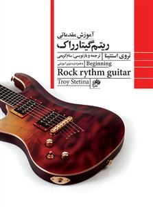 آموزش مقدماتی ریتم گیتار