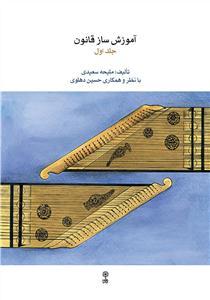 آموزش ساز قانون (جلد اول)