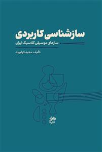 ساز شناسی کاربردی (سازهای موسیقی کلاسیک ایران)