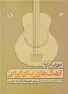 آموزش گیتار با آهنگهای زیبای ایرانی
