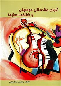 تئوری مقدماتی موسیقی و شناخت سازها