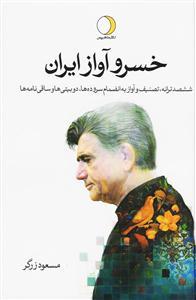 خسرو آواز ایران (جلد1-2)