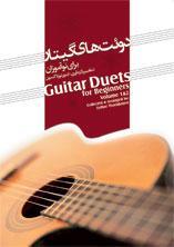 دوئت های گیتار برای نوآموزان