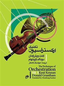 تکنیک ارکستراسیون به همراه دفتر تمرین