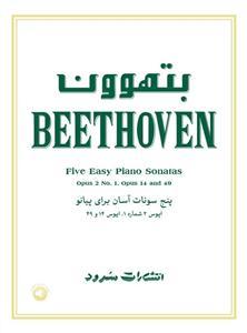 آهنگ های گروه آریان برای گیتارنوازی آسان جلد 1