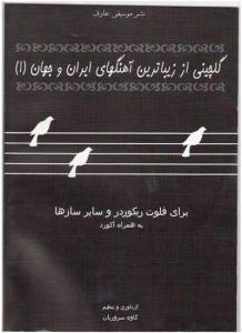 گلچینی از زیباترین آهنگهای ایران و جهان 1