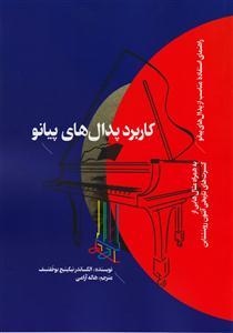 کاربرد پدالهای پیانو