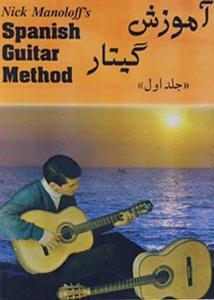 آموزش گیتار جلد اول(مانولف)