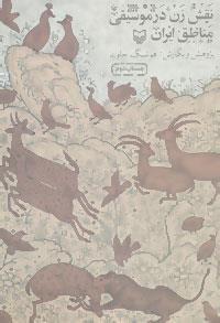 نقش زن در موسیقی مناطق ایران