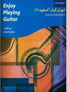 آموزش گیتار آکسفورد 2