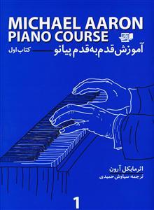 آموزش قدم به قدم پیانو (کتاب اول)