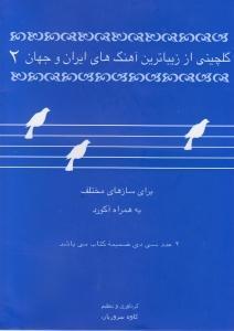 گلچینی از زیباترین آهنگهای ایران و جهان 2