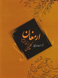آکوردهای گیتار برای کودکان