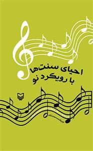 احیای سنتها با رویکرد نو (تاریخچه مرکز حفظ و اشاعه موسیقی)