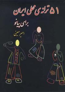 51 ترانه محلی ایران برای پیانو