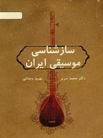 ساز شناسی موسیقی ایران