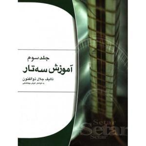 آموزش سه تار جلد سوم